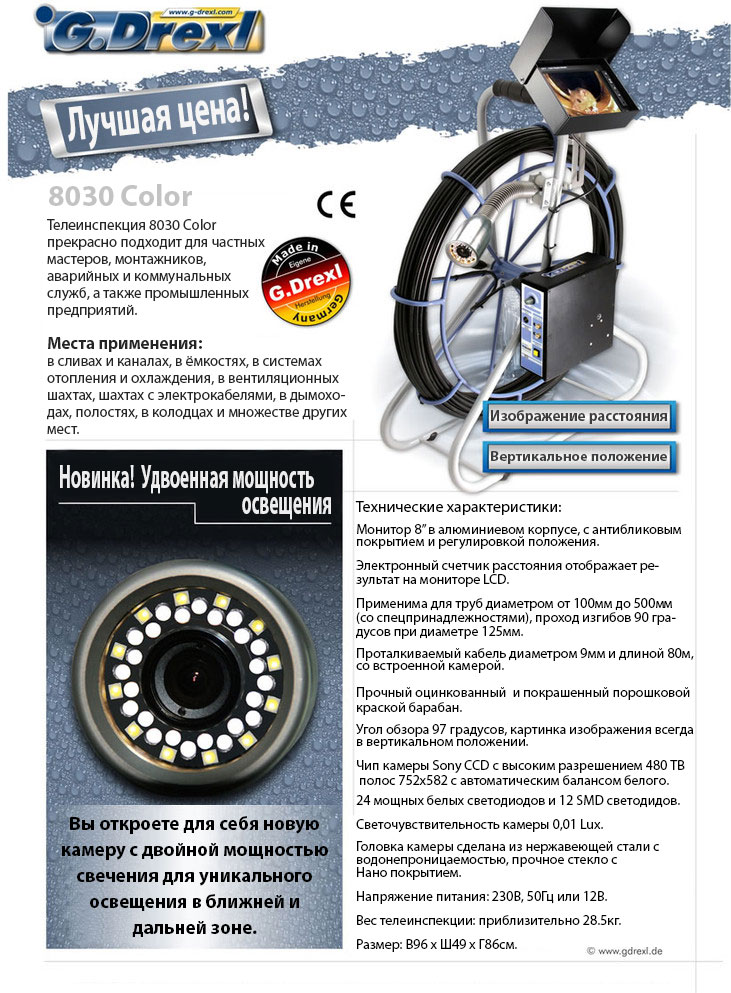 Система телеинспекции G.Drexl 8030 Color